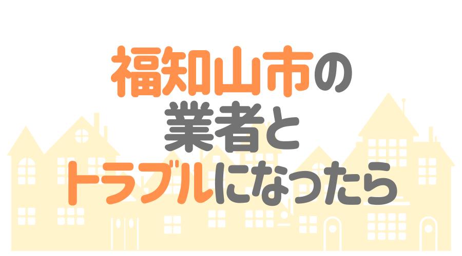 京都府福知山市の塗装業者とトラブルになった場合の対処方法