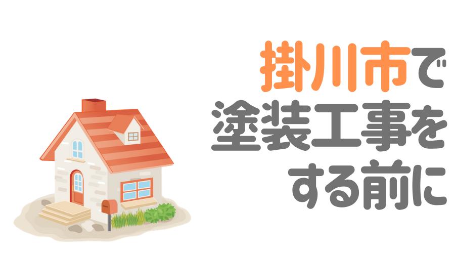 静岡県掛川市で塗装工事をする前に…