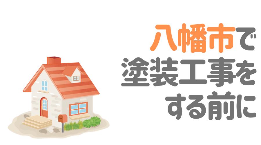 京都府八幡市で塗装工事をする前に…