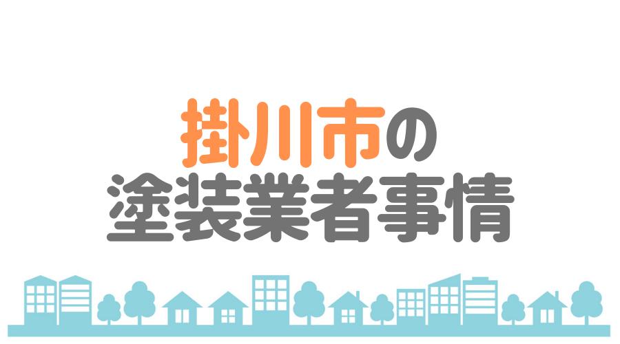 静岡県掛川市の塗装業者事情