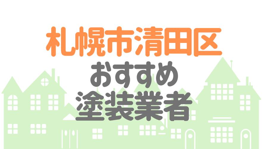 北海道札幌市清田区のおすすめ「屋根・外壁塗装業者」一覧