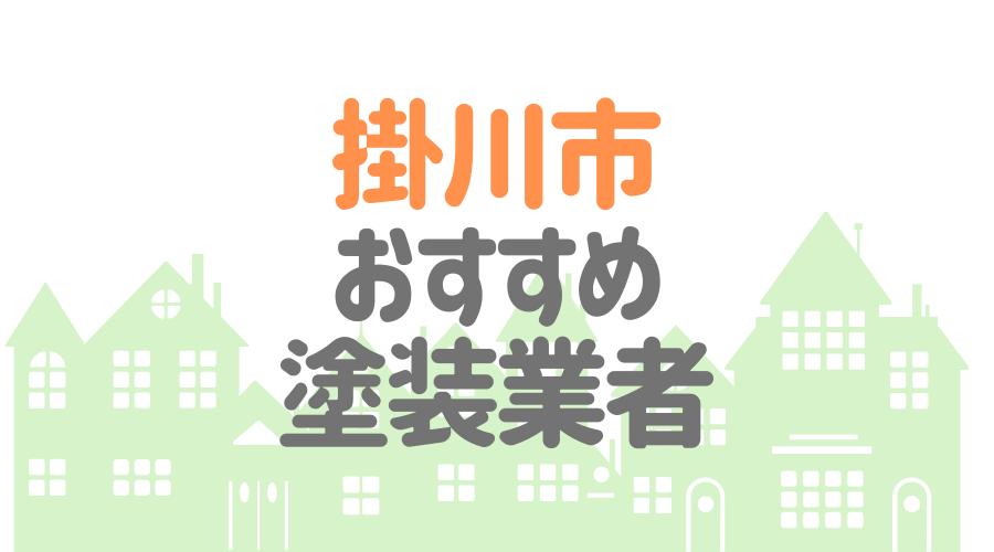 静岡県掛川市のおすすめ「屋根・外壁塗装業者」一覧