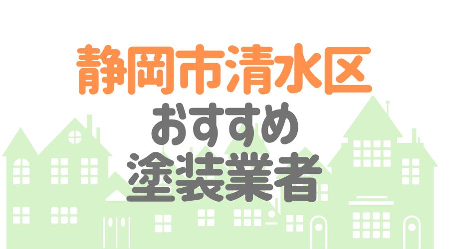 静岡県静岡市清水区のおすすめ「屋根・外壁塗装業者」一覧