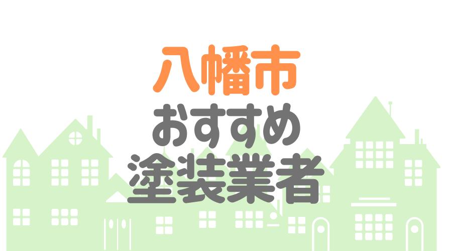 京都府八幡市のおすすめ「屋根・外壁塗装業者」一覧