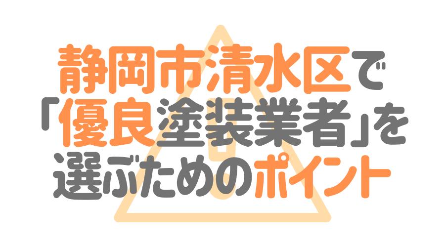 静岡県静岡市清水区で「優良塗装業者」を選ぶためのポイント