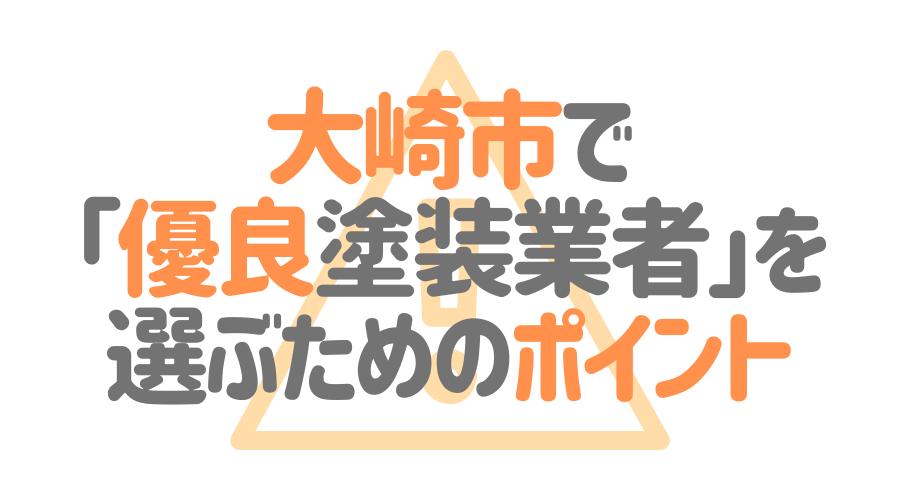 宮城県大崎市で「優良塗装業者」を選ぶためのポイント