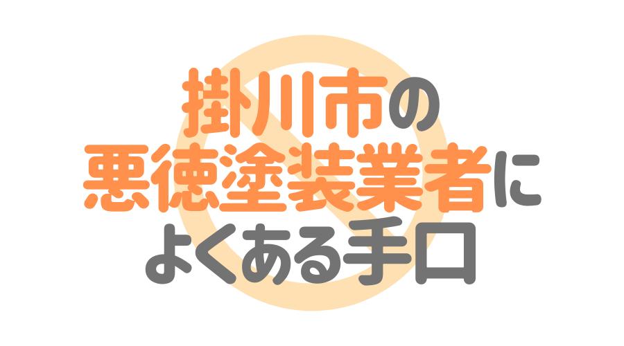 静岡県掛川市の悪徳塗装業者によくある手口4パターン