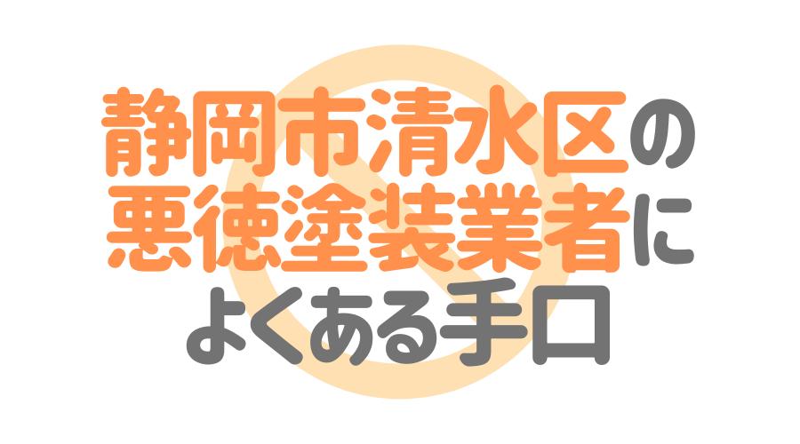 静岡県静岡市清水区の悪徳塗装業者によくある手口4パターン