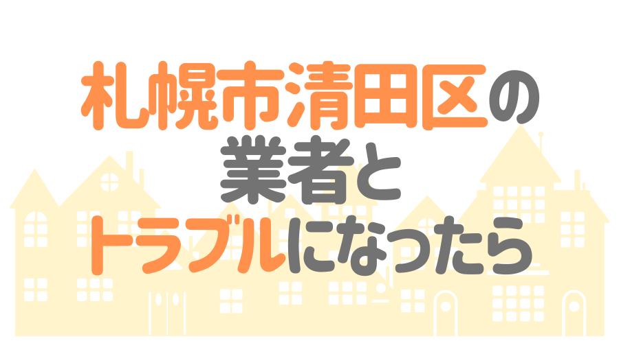 北海道札幌市清田区の塗装業者とトラブルになった場合の対処方法