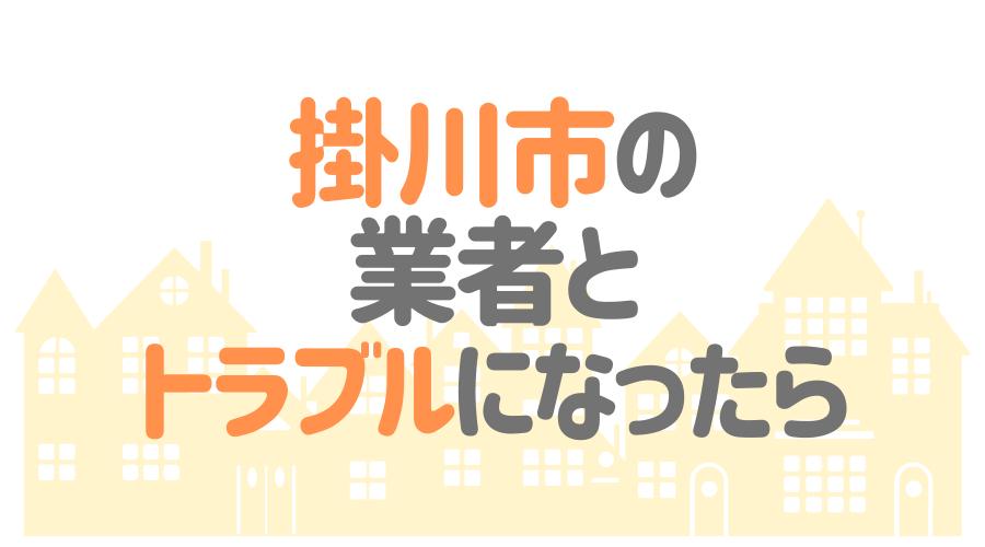 静岡県掛川市の塗装業者とトラブルになった場合の対処方法