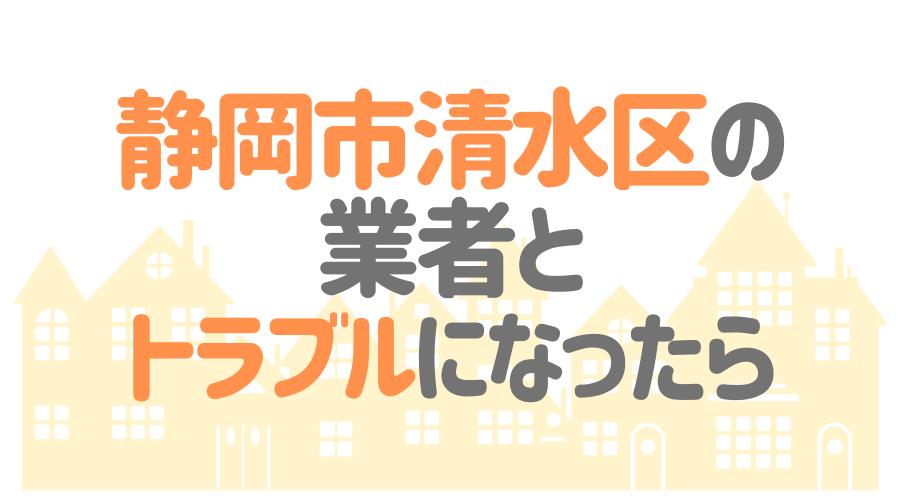 静岡県静岡市清水区の塗装業者とトラブルになった場合の対処方法