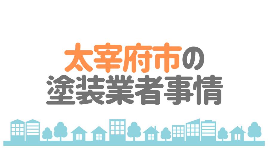 太宰府市の塗装業者事情