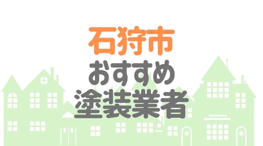 北海道石狩市のおすすめ「屋根・外壁塗装業者」一覧