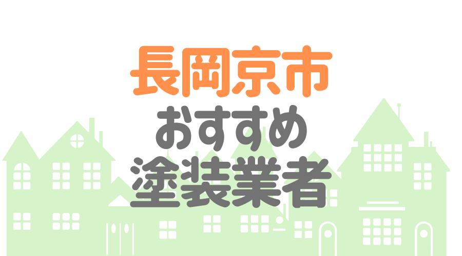 京都府長岡京市のおすすめ「屋根・外壁塗装業者」一覧