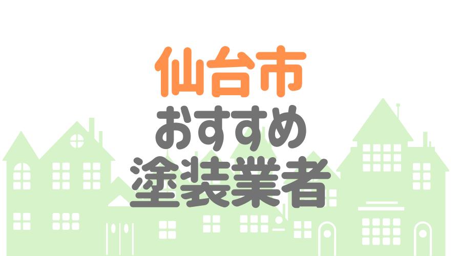 宮城県仙台市のおすすめ「屋根・外壁塗装業者」一覧