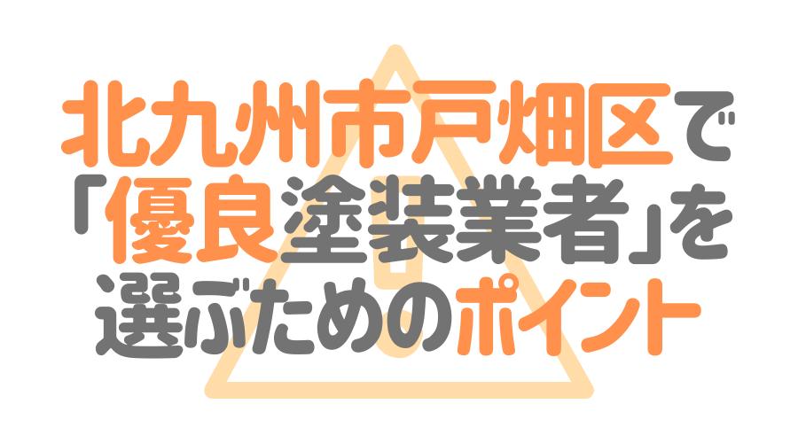 北九州市戸畑区で「優良塗装業者」を選ぶためのポイント