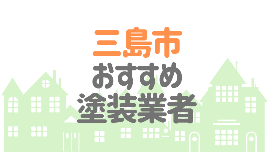 静岡県三島市のおすすめ「屋根・外壁塗装業者」一覧