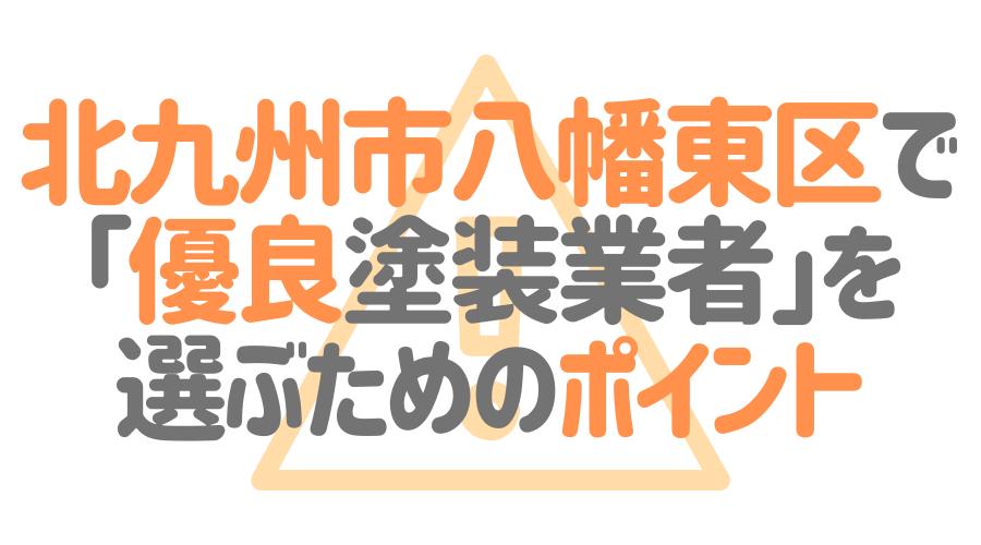 北九州市八幡東区で「優良塗装業者」を選ぶためのポイント