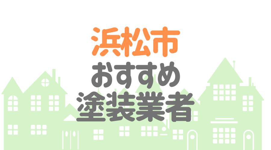 浜松市おすすめ塗装業者