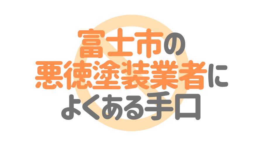 富士市の悪徳塗装業者によくある手口
