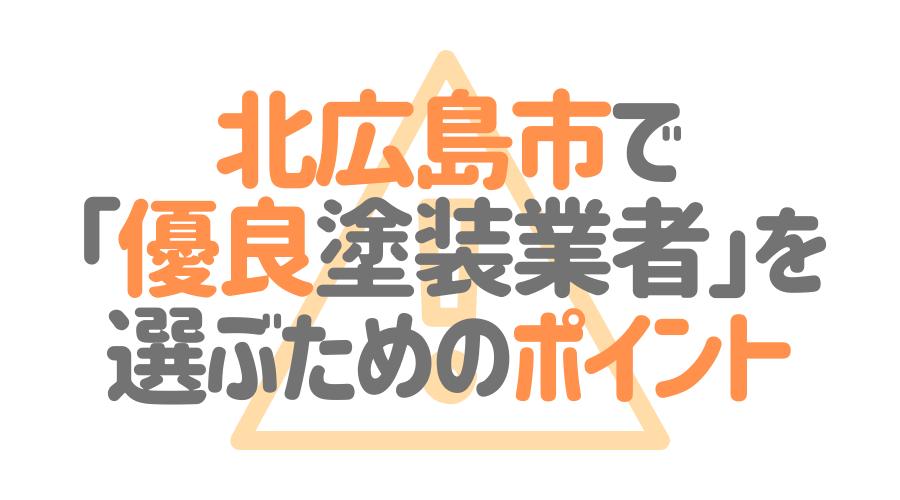 北広島市で「優良塗装業者」を選ぶためのポイント