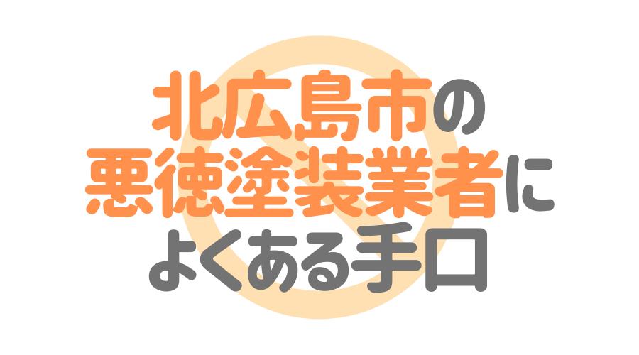 北広島市の悪徳塗装業者によくある手口