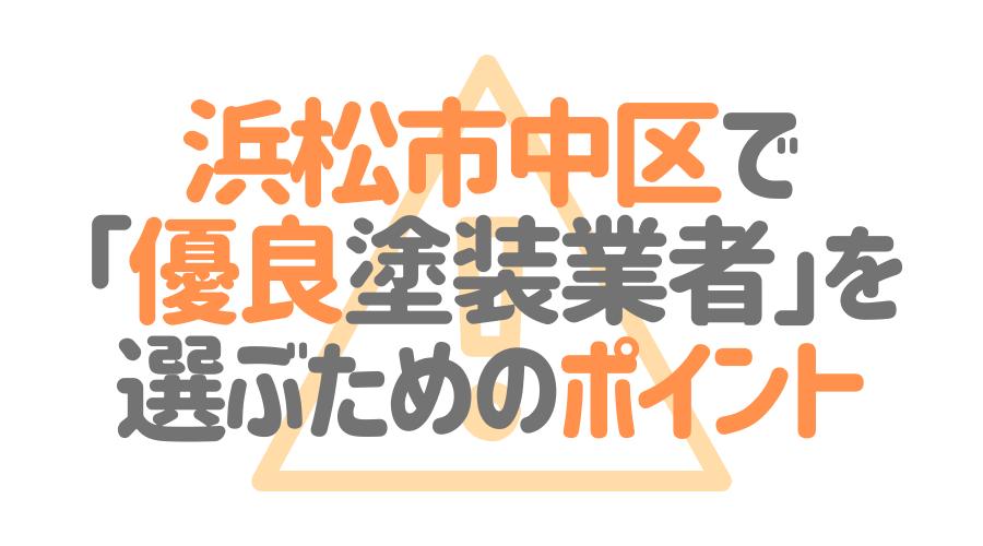 浜松市中区で「優良塗装業者」を選ぶためのポイント