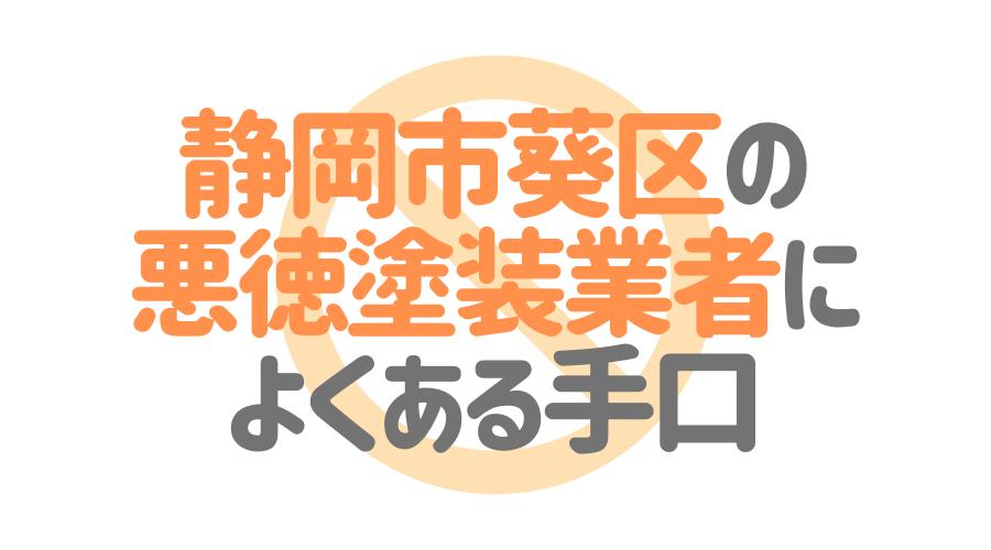 静岡市葵区の悪徳塗装業者によくある手口