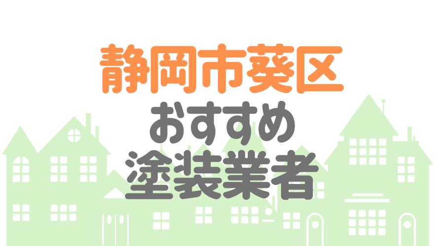 静岡市葵区おすすめ塗装業者