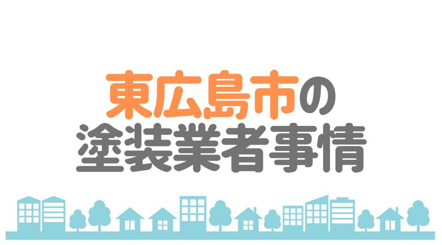 東広島市の塗装業者事情