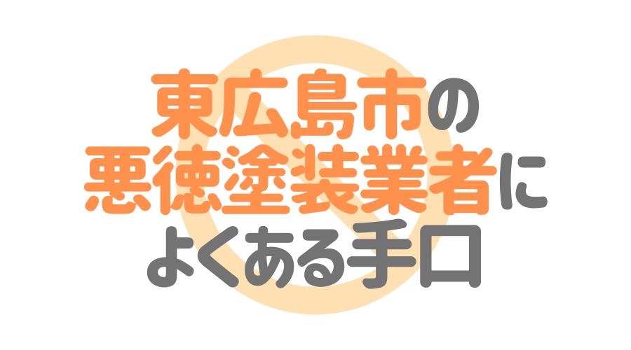 東広島市の悪徳塗装業者によくある手口
