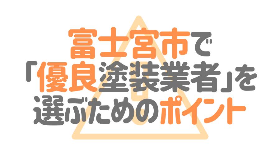 富士宮市で「優良塗装業者」を選ぶためのポイント