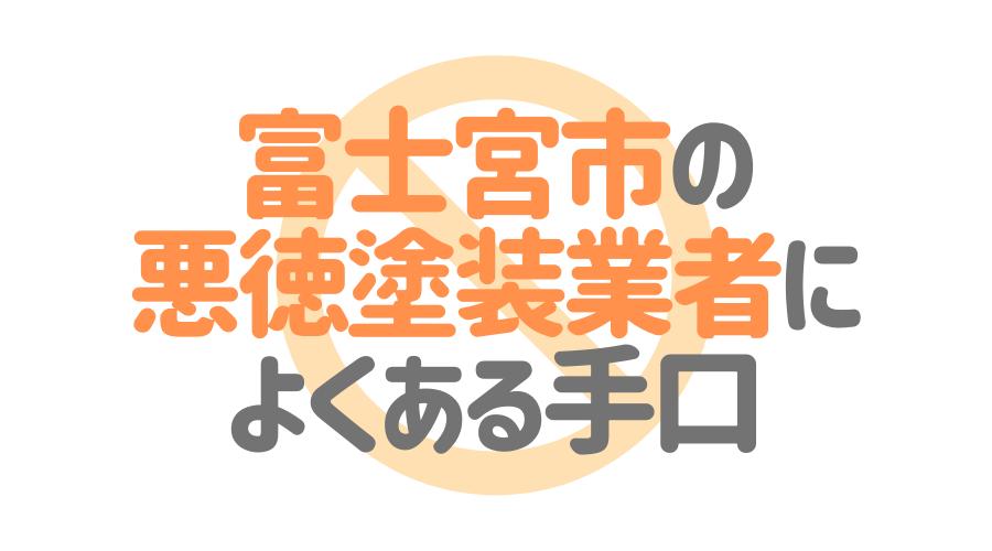 富士宮市の悪徳塗装業者によくある手口