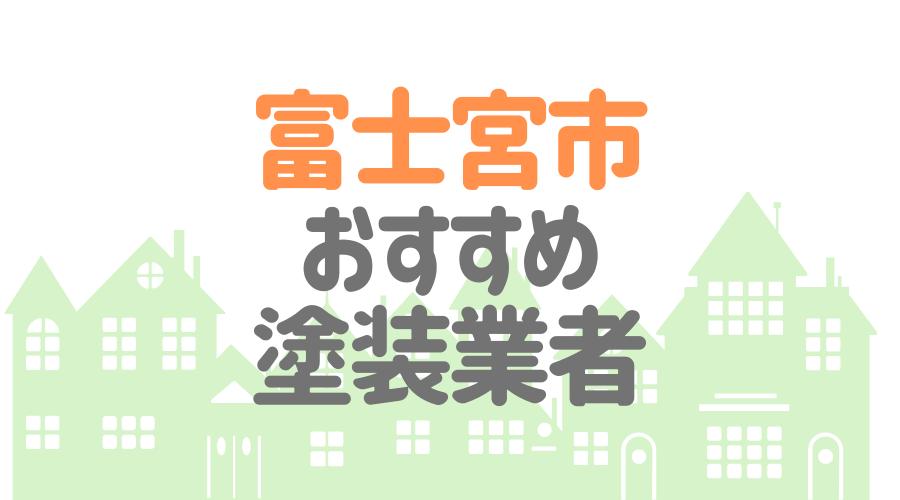 富士宮市おすすめ塗装業者