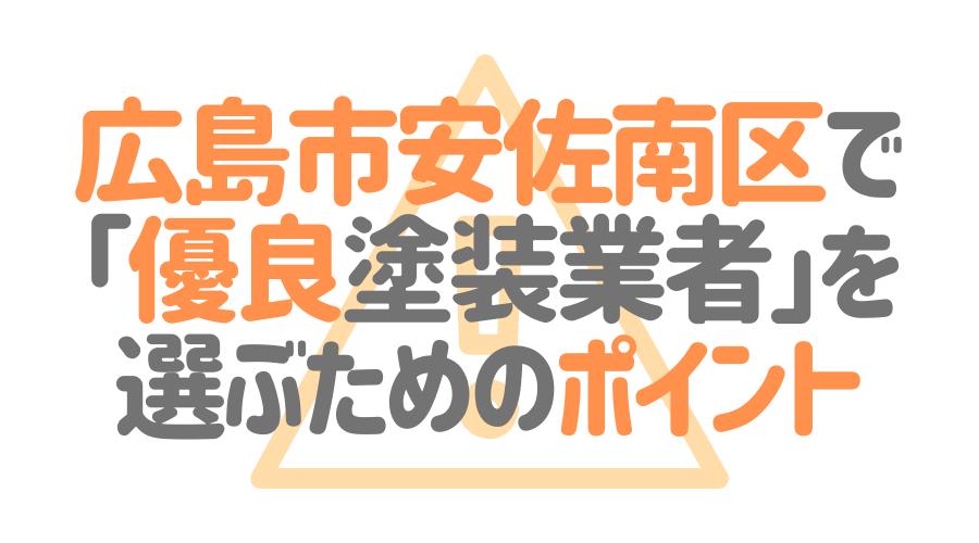 広島市安佐南区で「優良塗装業者」を選ぶためのポイント