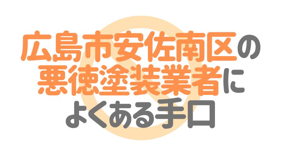 広島市安佐南区の悪徳塗装業者によくある手口