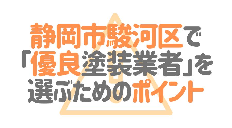 静岡市駿河区で「優良塗装業者」を選ぶためのポイント
