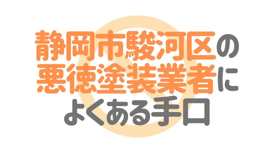 静岡市駿河区の悪徳塗装業者によくある手口