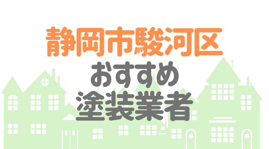 静岡市駿河区おすすめ塗装業者