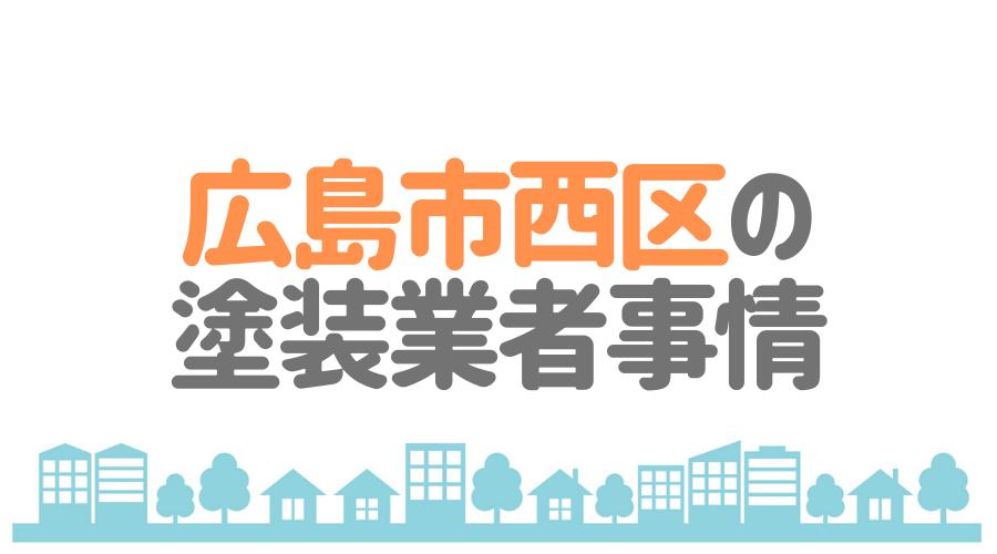 広島市西区の塗装業者事情