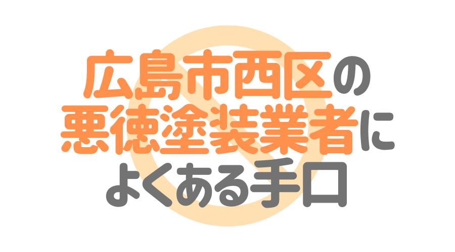広島市西区の悪徳塗装業者によくある手口