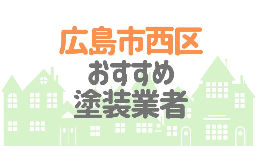 広島市西区おすすめ塗装業者