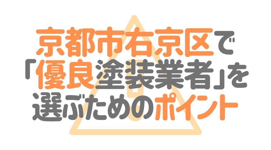 京都市右京区で「優良塗装業者」を選ぶためのポイント