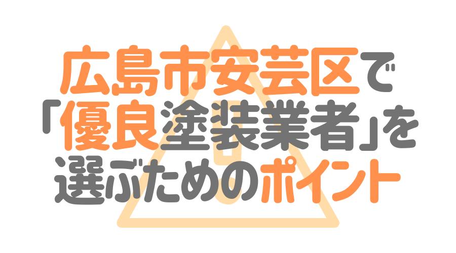 広島市安芸区で「優良塗装業者」を選ぶためのポイント