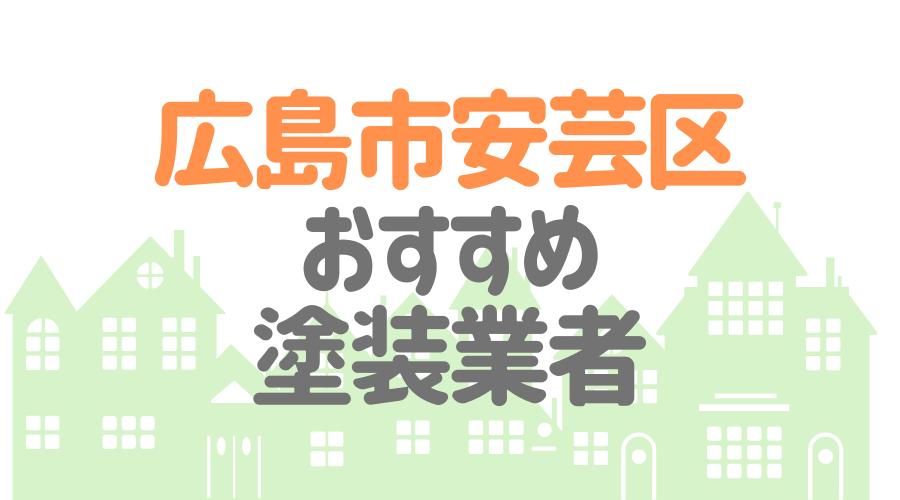 広島市安芸区おすすめ塗装業者