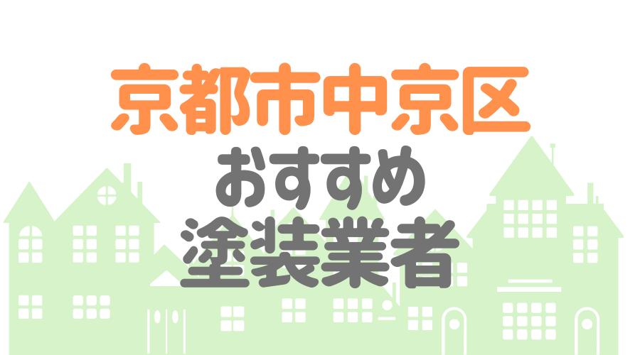京都市中京区おすすめ塗装業者