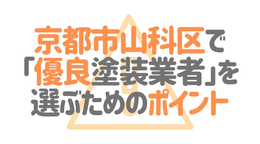 京都市山科区で「優良塗装業者」を選ぶためのポイント