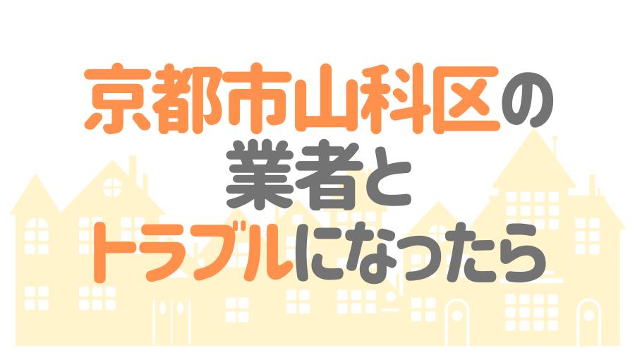 京都市山科区の業者とトラブルになったら