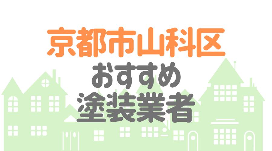 京都市山科区おすすめ塗装業者
