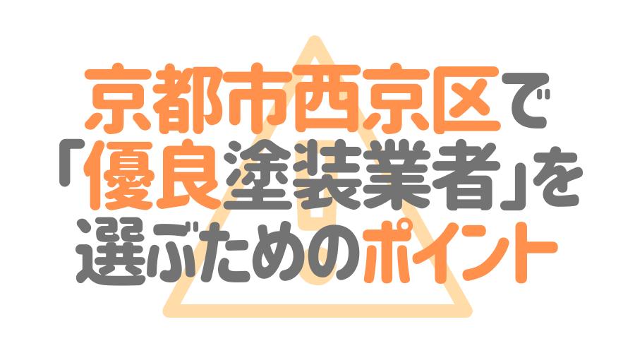 京都市西京区で「優良塗装業者」を選ぶためのポイント